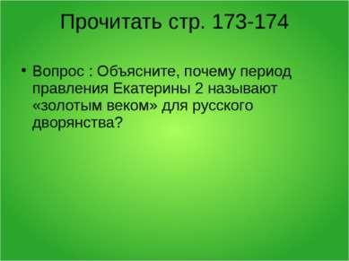 Прочитать стр. 173-174 Вопрос : Объясните, почему период правления Екатерины ...