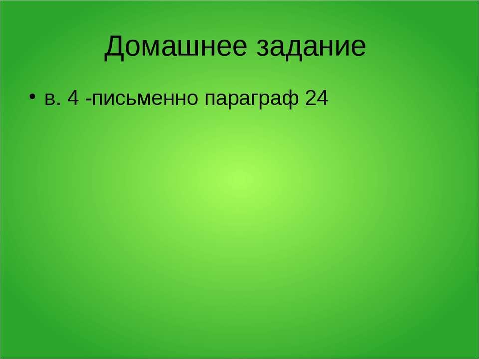 Домашнее задание в. 4 -письменно параграф 24