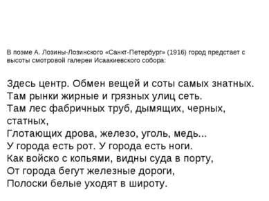 В поэме А. Лозины-Лозинского «Санкт-Петербург» (1916) город предстает с высот...