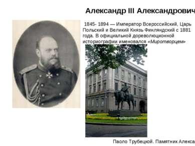 Александр III Александрович 1845- 1894— Император Всероссийский, Царь Польск...