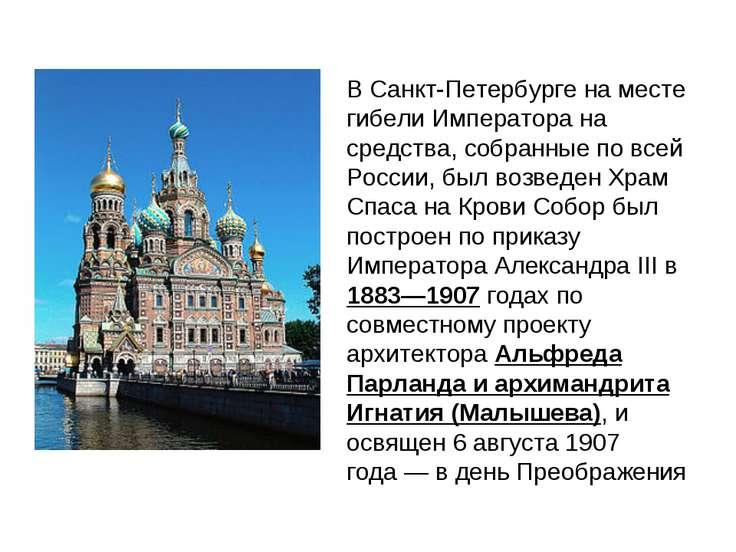 В Санкт-Петербурге на месте гибели Императора на средства, собранные по всей ...