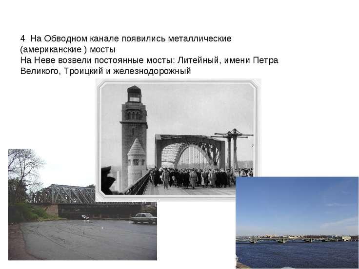 4 На Обводном канале появились металлические (американские ) мосты На Неве во...