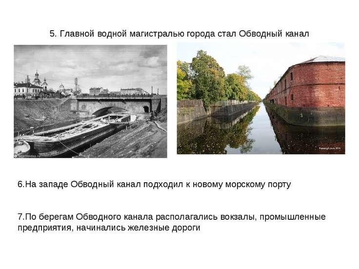 5. Главной водной магистралью города стал Обводный канал 6.На западе Обводный...