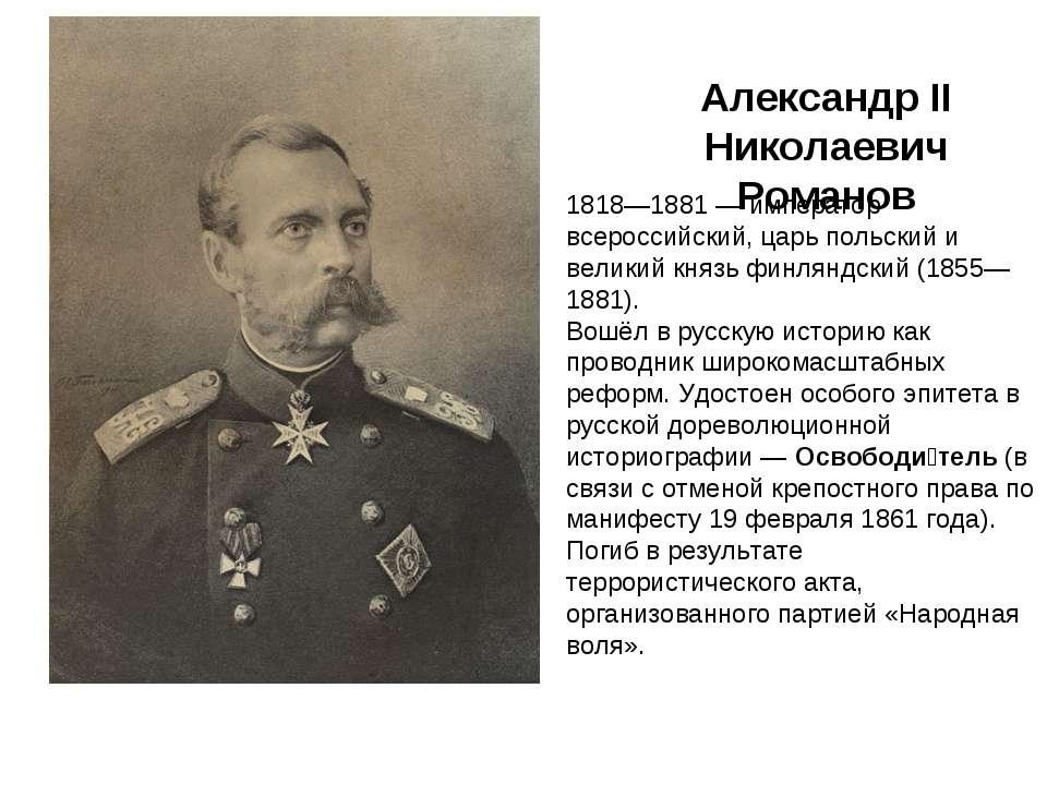 1818—1881 — император всероссийский, царь польский и великий князь финляндски...