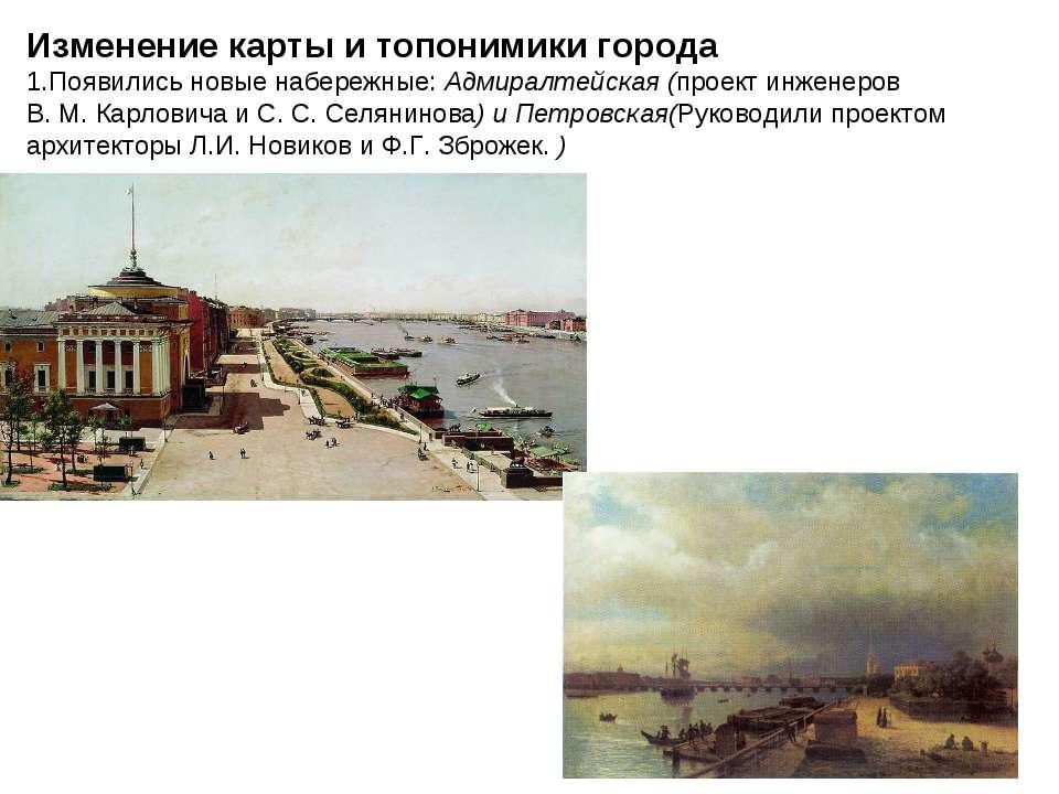 Изменение карты и топонимики города Появились новые набережные: Адмиралтейска...