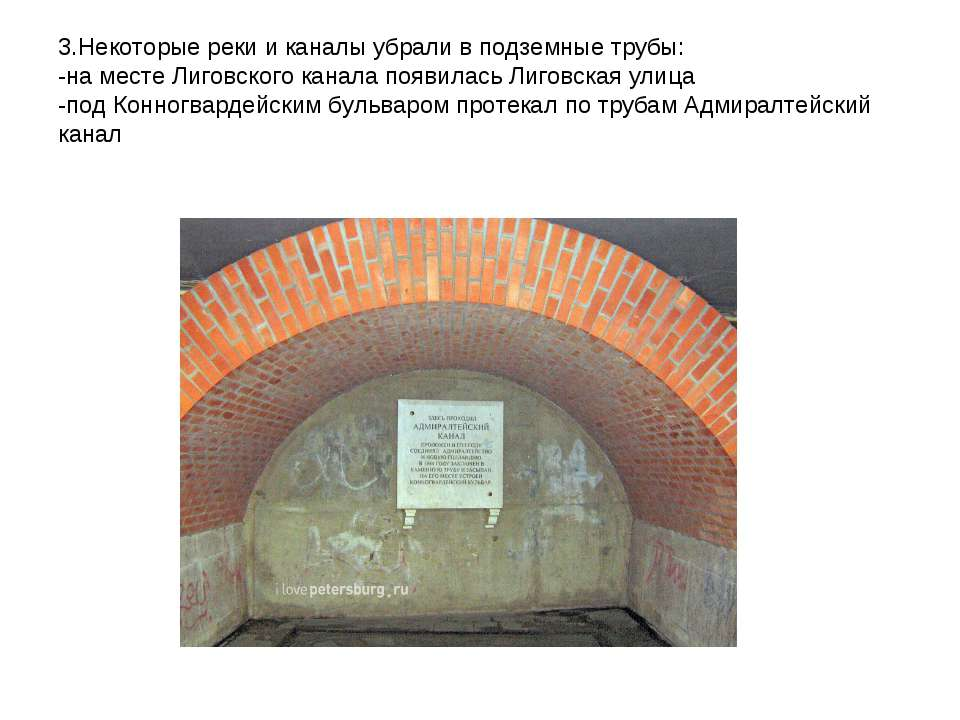 3.Некоторые реки и каналы убрали в подземные трубы: -на месте Лиговского кана...