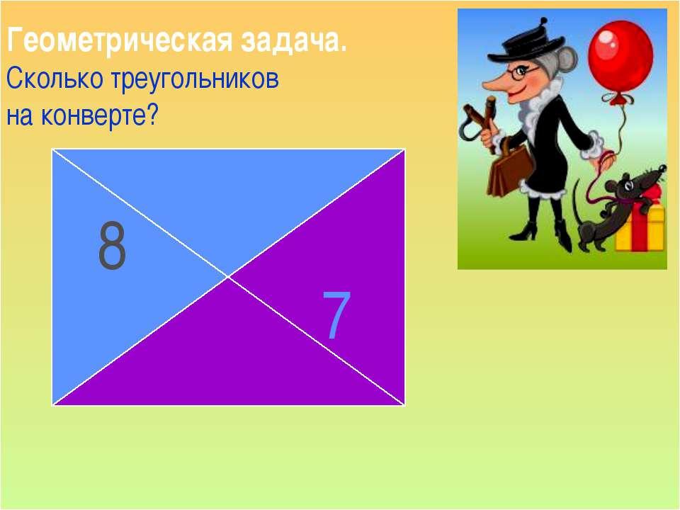 Геометрическая задача. Сколько треугольников на конверте? 1 2 3 4 5 6 7 8