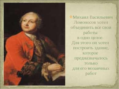 Михаил Васильевич Ломоносов хотел объединить все свои работы в одно целое. Дл...