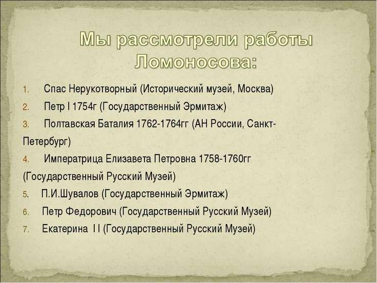 Спас Нерукотворный (Исторический музей, Москва) Петр l 1754г (Государственный...