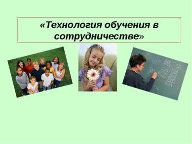 «Технология обучения в сотрудничестве»