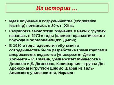 Из истории … Идея обучение в сотрудничестве (cooperative learning) появилась ...