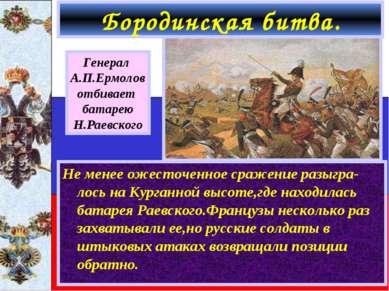 Бородинская битва. Не менее ожесточенное сражение разыгра-лось на Курганной в...