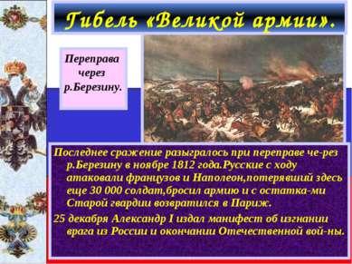 Гибель «Великой армии». Последнее сражение разыгралось при переправе че-рез р...
