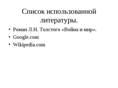 Список использованной литературы. Роман Л.Н. Толстого «Война и мир». Google.c...