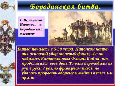 Бородинская битва. Битва началась в 5-30 утра. Наполеон напра-вил основной уд...
