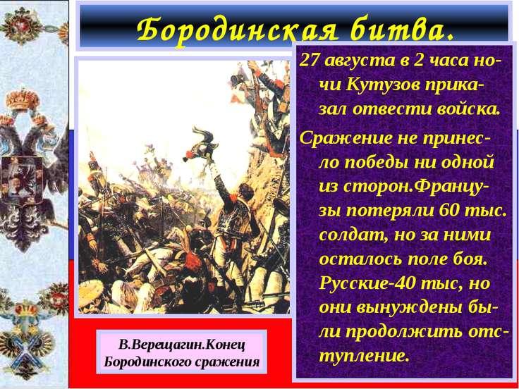 Бородинская битва. 27 августа в 2 часа но-чи Кутузов прика-зал отвести войска...