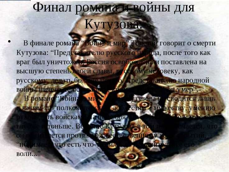 """Финал романа и войны для Кутузова. В финале романа """"Война и мир"""" Толстой г..."""