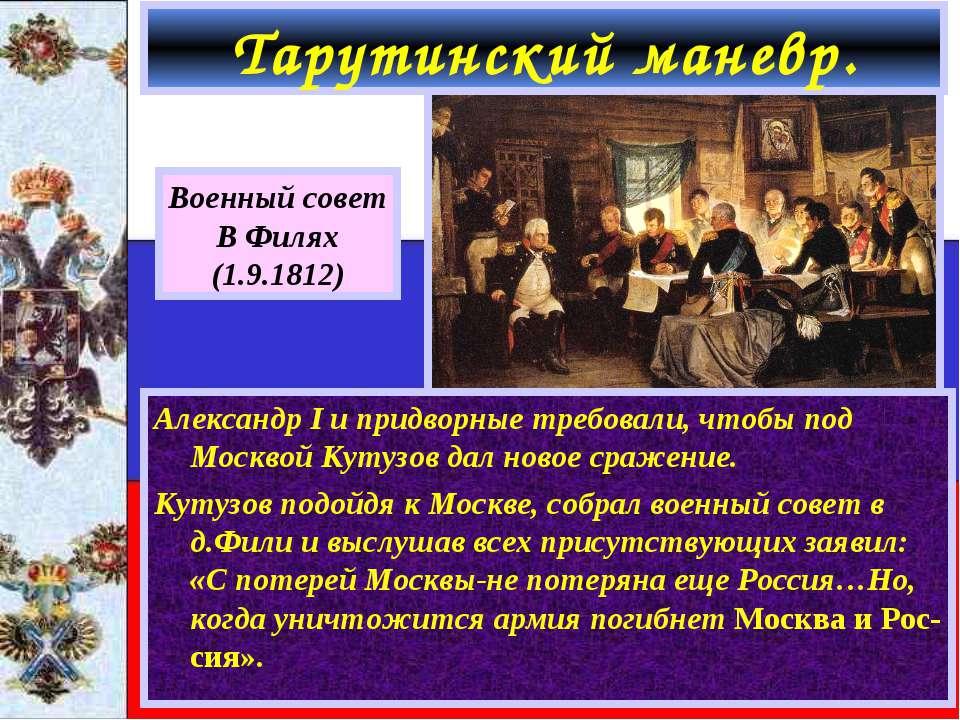 Тарутинский маневр. Александр I и придворные требовали, чтобы под Москвой Кут...