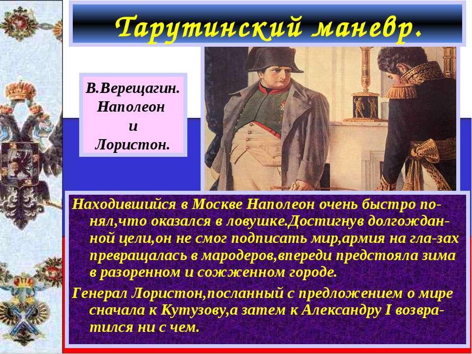 Тарутинский маневр. Находившийся в Москве Наполеон очень быстро по-нял,что ок...