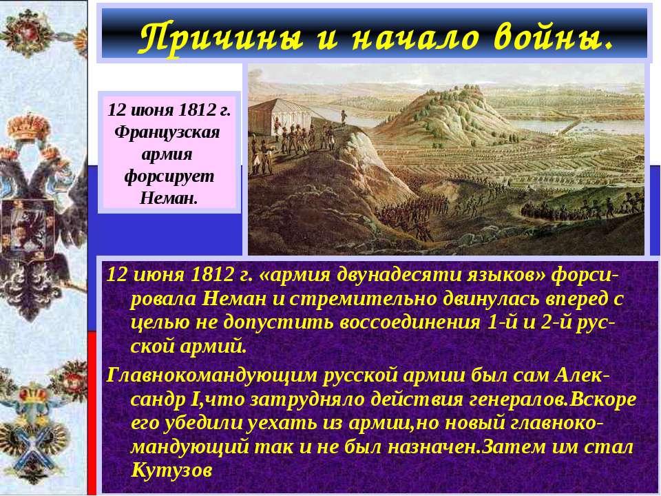 Причины и начало войны. 12 июня 1812 г. «армия двунадесяти языков» форси-рова...