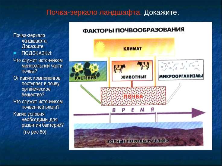 Почва-зеркало ландшафта. Докажите. ПОДСКАЗКИ: Что служит источником минеральн...