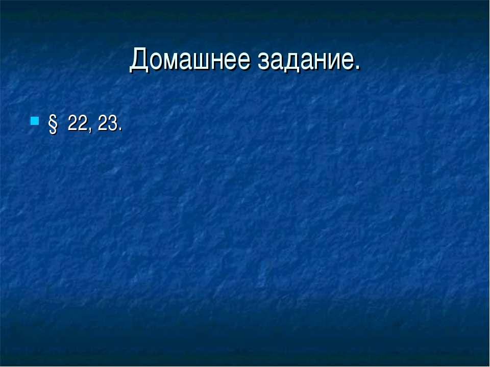 Домашнее задание. § 22, 23.