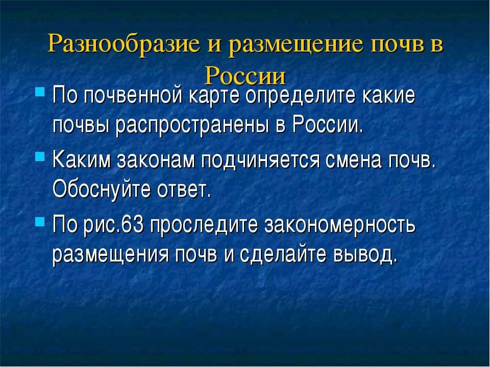 Разнообразие и размещение почв в России По почвенной карте определите какие п...
