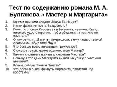 Тест по содержанию романа М. А. Булгакова « Мастер и Маргарита» Какими языкам...