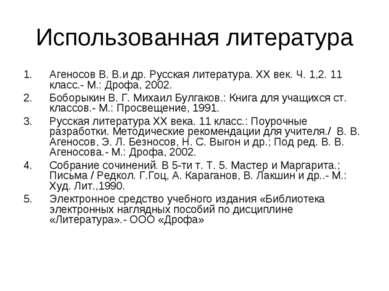 Использованная литература Агеносов В. В.и др. Русская литература. ХХ век. Ч. ...
