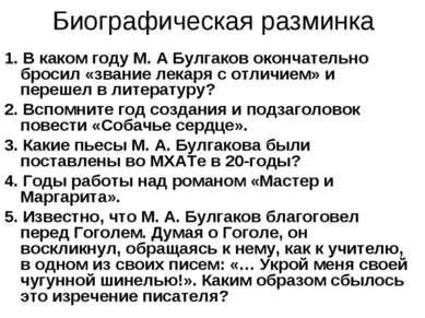 Биографическая разминка 1. В каком году М. А Булгаков окончательно бросил «зв...