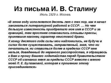 Из письма И. В. Сталину Июль 1929 г. Москва. «В этом году исполняется десять ...