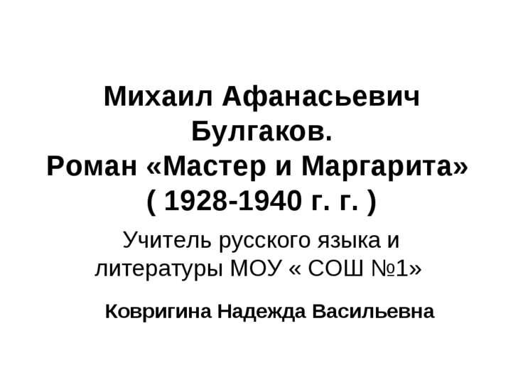 Михаил Афанасьевич Булгаков. Роман «Мастер и Маргарита» ( 1928-1940 г. г. ) У...