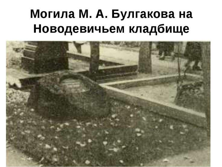 Могила М. А. Булгакова на Новодевичьем кладбище