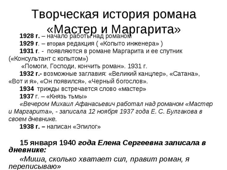 Творческая история романа «Мастер и Маргарита» 1928 г. – начало работы над ро...