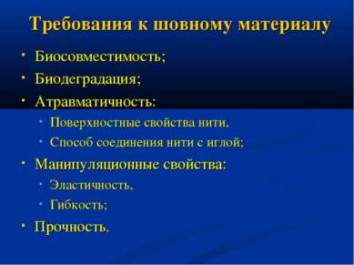 Требования к шовному материалу Биосовместимость; Биодеградация; Атравматичнос...