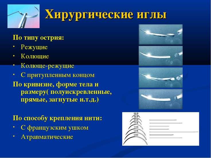 Хирургические иглы По типу острия: Режущие Колющие Колюще-режущие С притуплен...