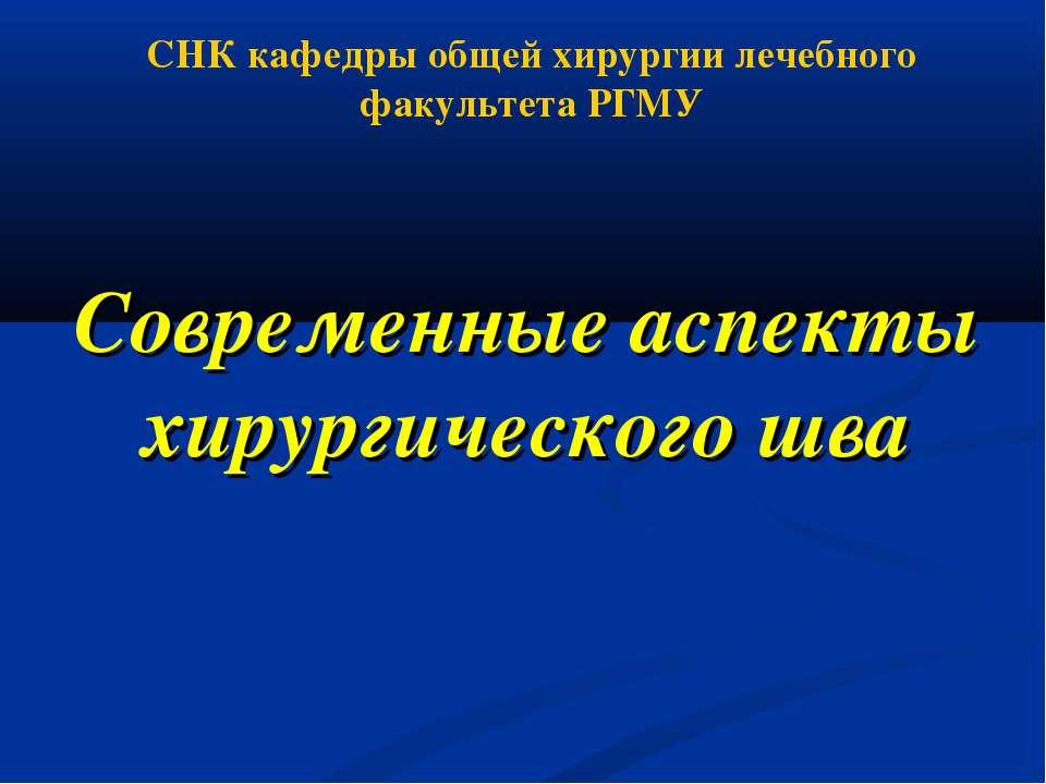 Современные аспекты хирургического шва СНК кафедры общей хирургии лечебного ф...