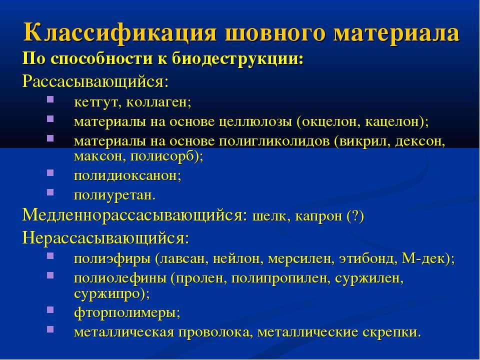 Классификация шовного материала По способности к биодеструкции: Рассасывающий...