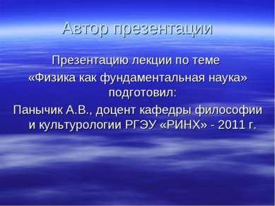 Автор презентации Презентацию лекции по теме «Физика как фундаментальная наук...