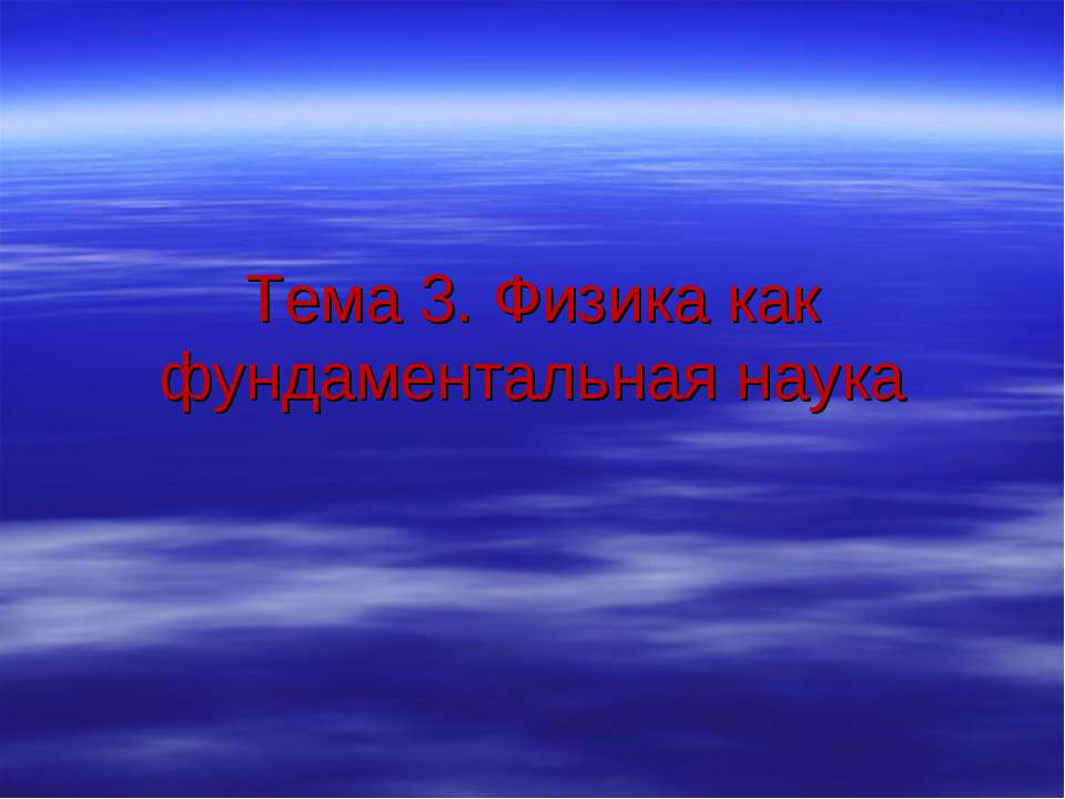 Тема 3. Физика как фундаментальная наука