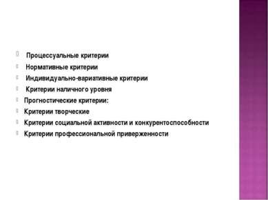 Процессуальные критерии Нормативные критерии Индивидуально-вариативные крите...