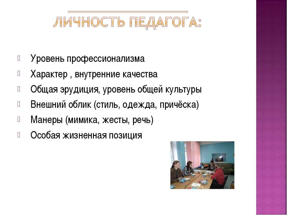 Уровень профессионализма Характер , внутренние качества Общая эрудиция, ур...
