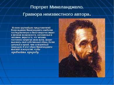 Портрет Микеланджело. Гравюра неизвестного автора. Из всех крупнейших предста...