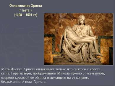 """Оплакивание Христа (""""Пьета""""). (1498 – 1501 гг) Мать Иисуса Христа оплакивает ..."""