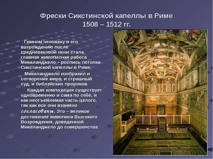 Фрески Сикстинской капеллы в Риме 1508 – 1512 гг. Гимном человеку и его возро...