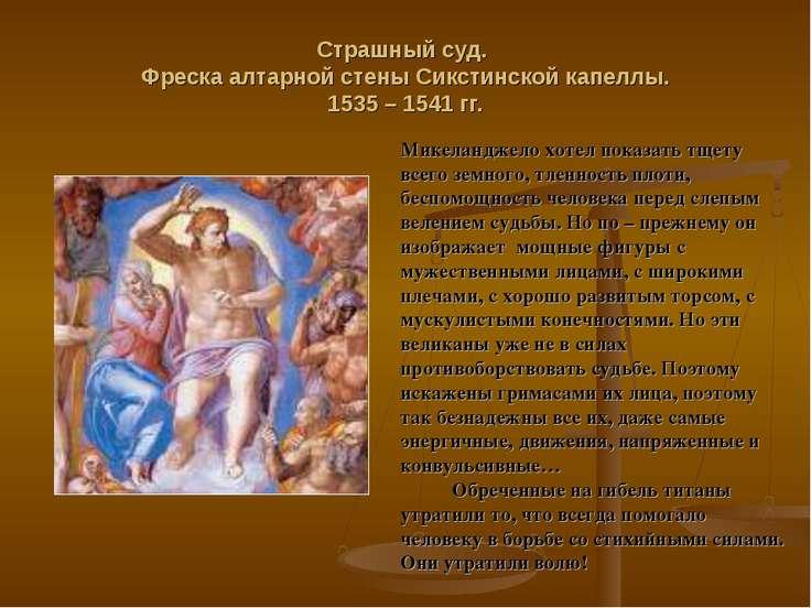 Страшный суд. Фреска алтарной стены Сикстинской капеллы. 1535 – 1541 гг. Мике...