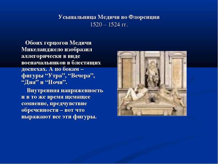 Усыпальница Медичи во Флоренции 1520 – 1524 гг. Обоих герцогов Медичи Микелан...