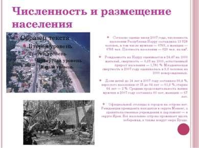 Численность и размещение населения Согласно оценке июля 2007 года, численност...