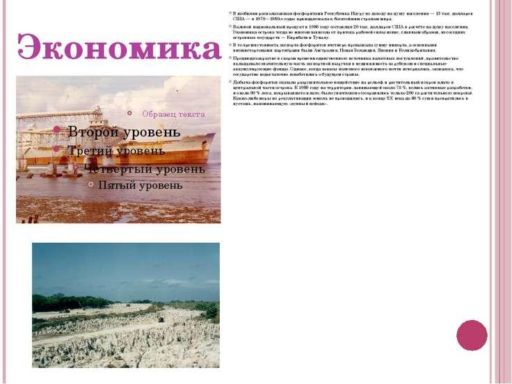 Экономика В изобилии располагавшая фосфоритами Республика Науру по доходу на ...