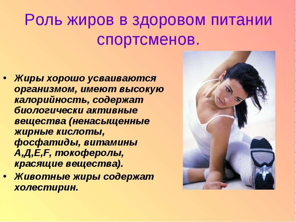 Роль жиров в здоровом питании спортсменов. Жиры хорошо усваиваются организмом...